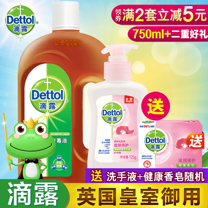 滴露衣物消毒液家用杀菌衣服除菌液宠物地板洗衣机用消毒水750ml