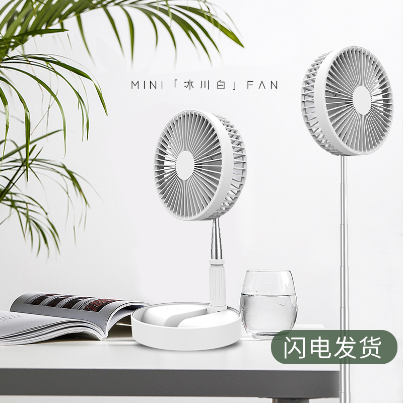 USB Retractable folding small fan charging portable floor electric fan quiet deformation adjustment for small students