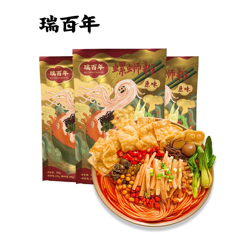瑞百年柳州螺蛳粉广西特产正宗包邮螺丝粉5包袋装螺狮粉方便速食