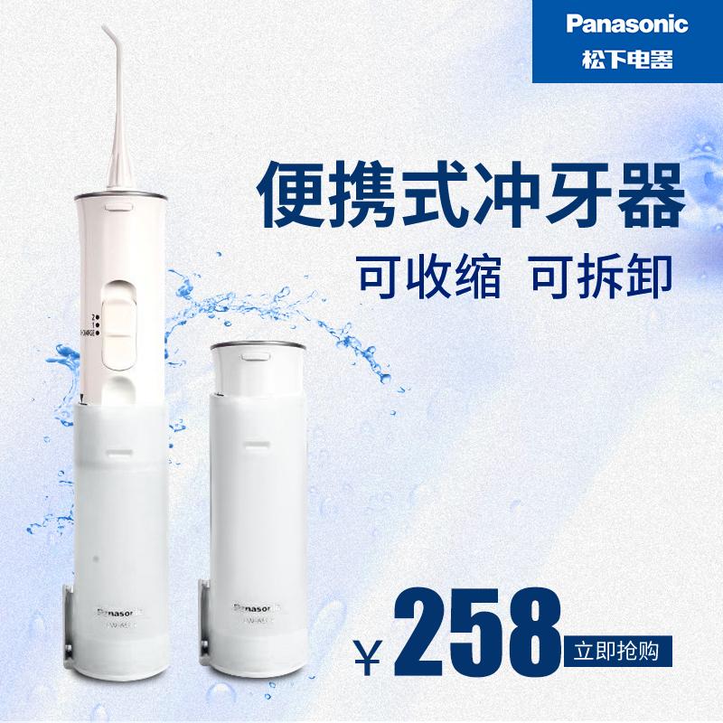 松下电动冲牙器家用水牙线便携式洗牙机全身水洗口腔清洁洁牙DJ10