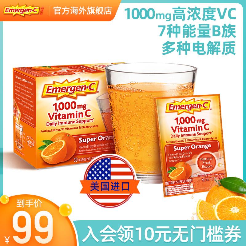 预防流感,美国进口 Emergen-C 天然维生素冲剂VC1000mg*30包