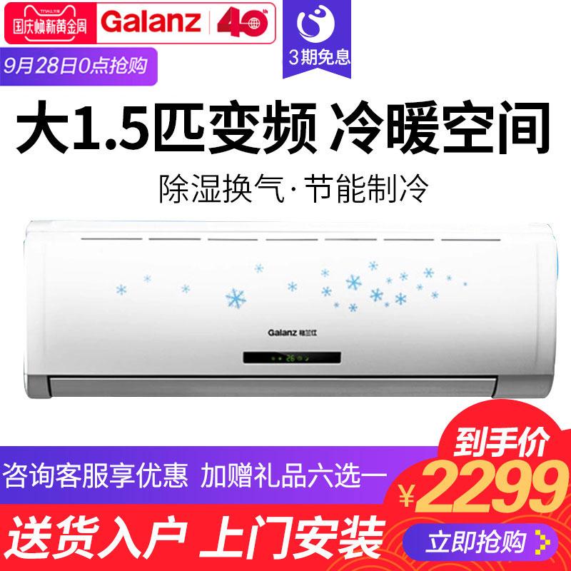 大1.5P变频冷暖空调挂机Galanz-格兰仕非官方旗舰店官网节能正品