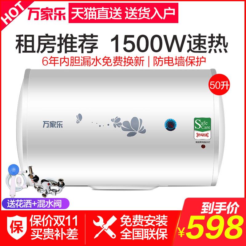 万家乐 D50-H111B 电热水器ag111.ap|开户50L升储水式卫生间洗澡小型出租房