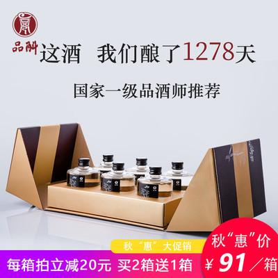 品斛堂 nano石斛酒125ml*6官方正品礼盒装送礼小瓶白酒国产酒整箱