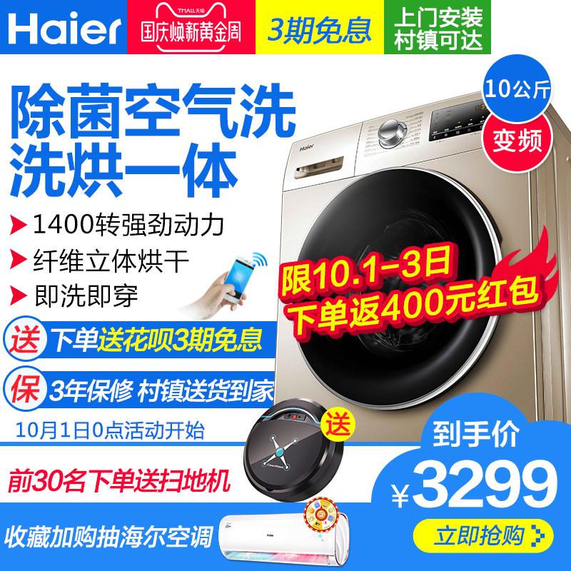 海尔10公斤全自动家用洗烘干一体变频滚筒洗衣机EG10014HBX39GU1
