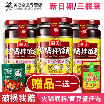 海天招牌拌饭酱300g*3香辣酱下饭菜拌面酱佐餐辣椒酱香菇酱调味品