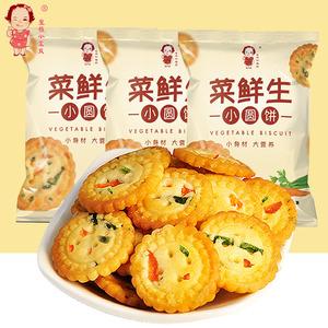 网红小圆饼健康美味九蔬小饼干好吃曲奇早餐儿童散装零食特产箱批