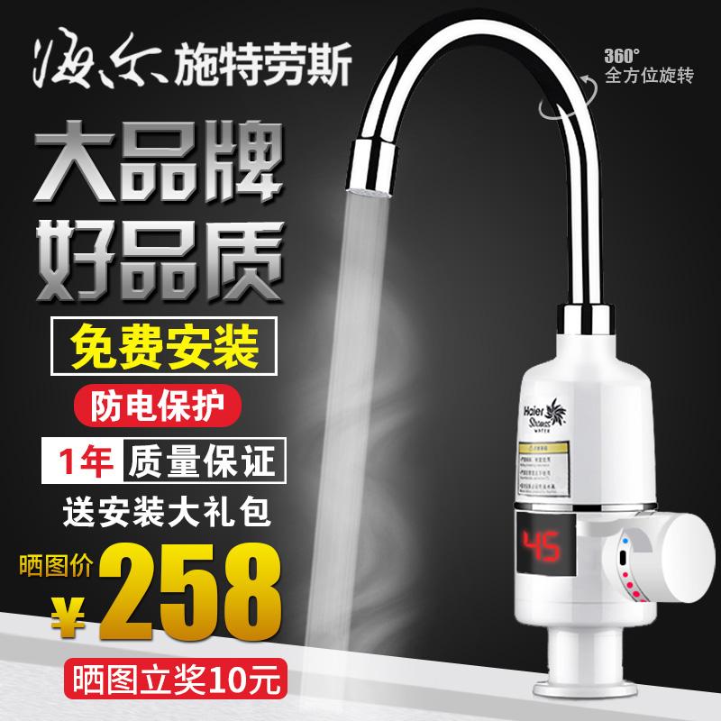 ?海尔电热水龙头速热即热式过水热得快小厨宝加热器厨房电热水器
