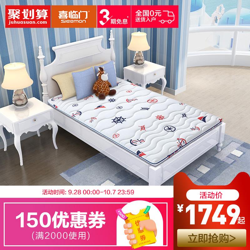 喜临门床垫儿童黄麻床垫加硬护脊1.5m 1.8m床垫 席梦思床垫少年派