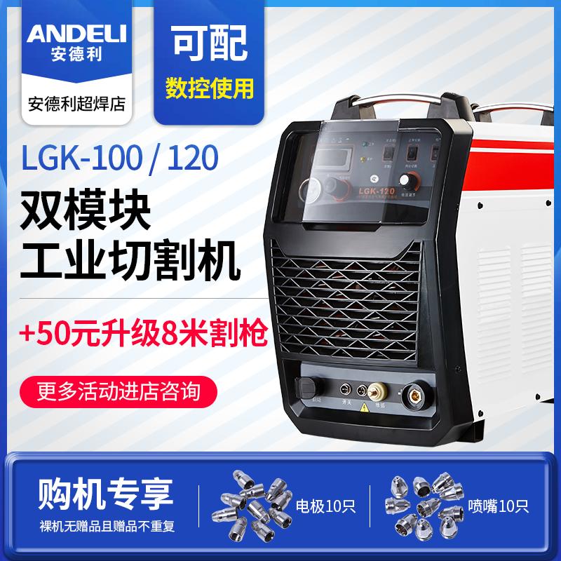 安德利LGK-40-100-120数控等离子切割机工业级手提式小型220V-380