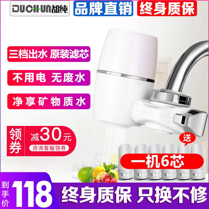 都纯家用净水器自来水龙头过滤器厨房滤水器陶瓷除菌净化器净水机