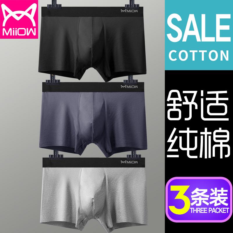 Miiow 猫人 弹力棉 男式平角内裤 3条 天猫优惠券折后¥19.9包邮(¥49.9-30) 多款可选