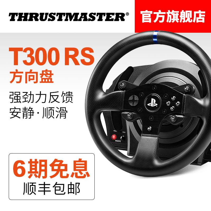图马思特T300RS力反馈游戏方向盘GT电脑开车ps4-3赛车模拟驾驶器