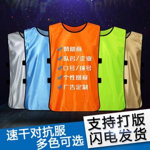 对抗服足球训练 儿童分队分组背心马甲号公式活动速干t恤印制
