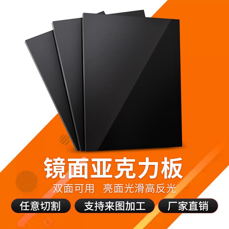 黑色亚克力板  黑色有机玻璃板定做 制 黑色镜面倒影板 任意切割