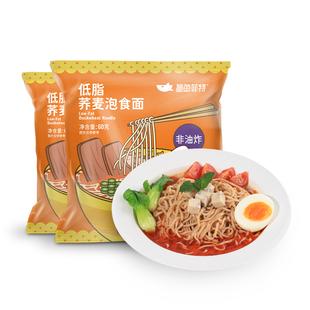 鲨鱼菲特荞麦面方便面袋装减0低脂免煮泡面代餐主食拌面拉面整箱