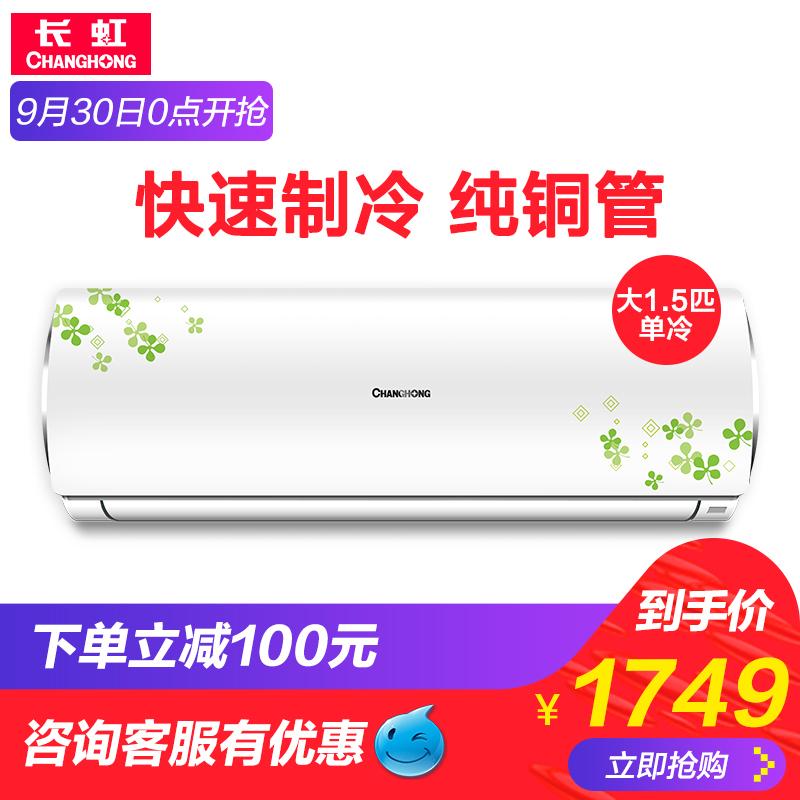 Changhong-长虹 KF-35GW-HG3+2 1.5匹家用单冷空调壁挂式空调挂机