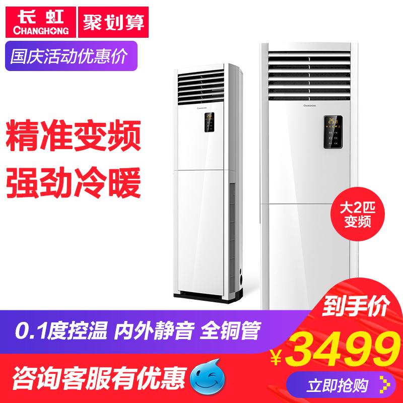 Changhong-长虹 KFR-50LW-ZDHIF(W1-J)+A3大2匹变频立式柜机空调
