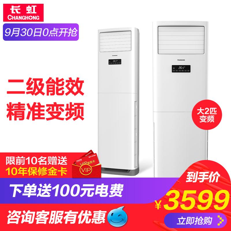 2匹二级变频冷暖空调立式客厅Changhong-长虹 KFR-50LW-DIHW1+A2