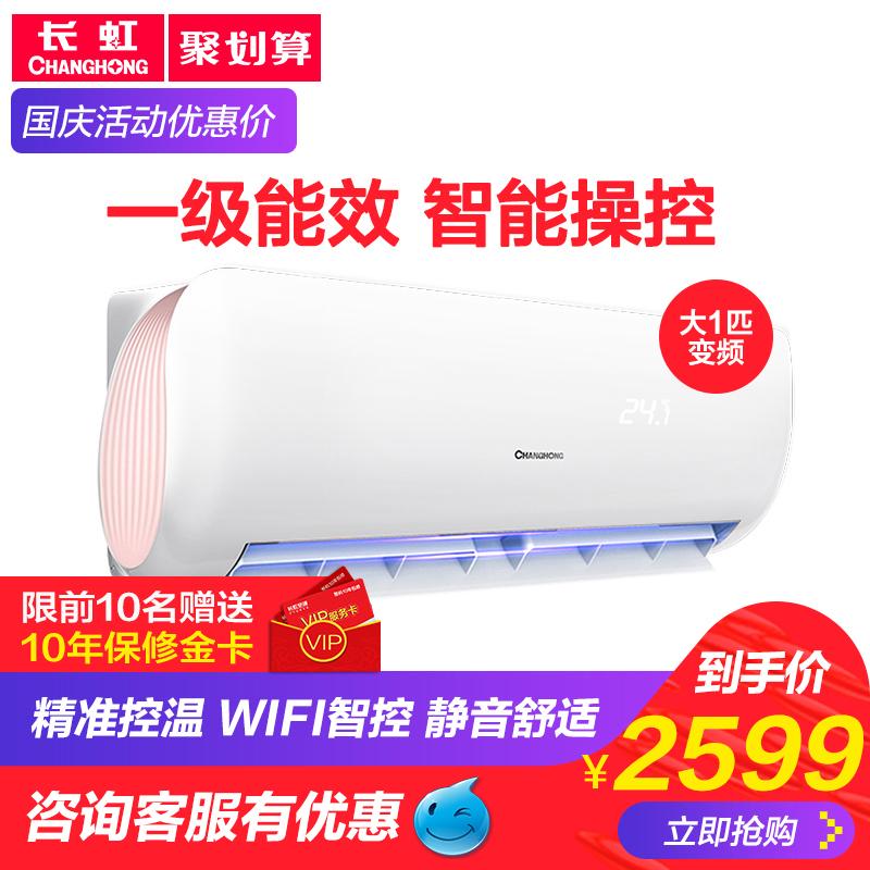 Changhong-长虹 KFR-26GW-DCR2+A1大1匹一级能效冷暖壁挂式空调