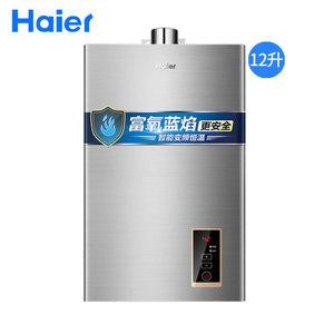 Haier/海尔 JSQ24-12ZD1天然气燃气热水器家用12升L恒温官方13