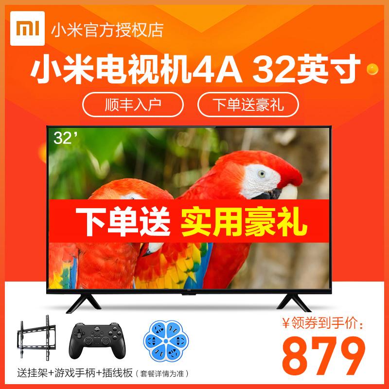 Xiaomi-小米 小米电视4A 32英寸网络wifi智能平板液晶电视机40 43