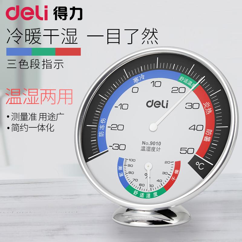得力温度计家用室内外温度表高精度精准室温计婴儿房间测温湿度计