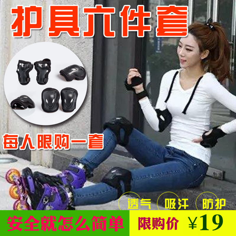 轮滑护具成人套装手套护膝滑板溜冰鞋新手初学者平衡车护具包邮