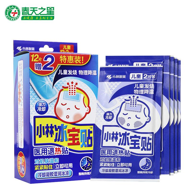 日本小林退热贴冰宝贴婴儿儿童成人退烧贴宝宝物理降温冷敷贴正品