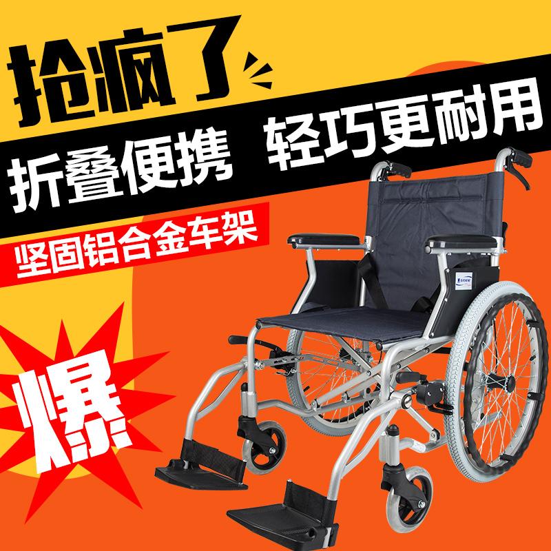 上海互邦手动轮椅车HBL35轻便折叠便携多功能老年人残疾人代步车