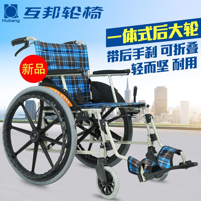 互邦手动轮椅HBL33充气胎折叠轻便老年人残疾人代步车手推车互帮