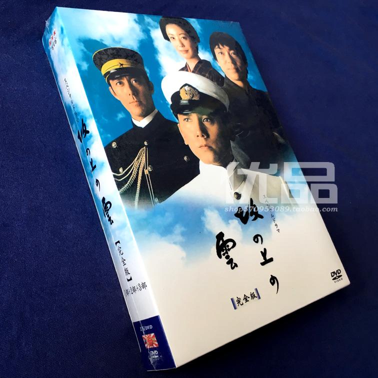 大河剧《坂上之云 完全版》 全1~3部 本木雅宏 15碟DVD盒装