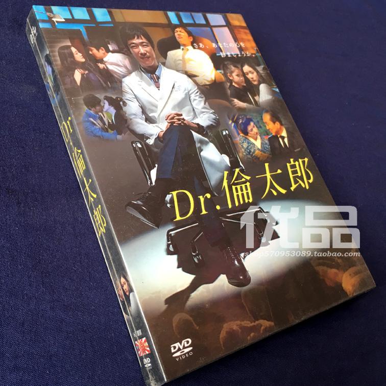 日剧《Dr. Rintaro》 堺雅人6 碟DVD盒装