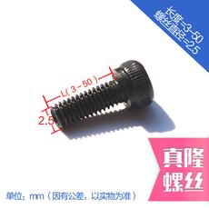 Болт True Long screws 12.9 M2.5*3/4/5/6/7/8/9/15/22/28/35/40-50