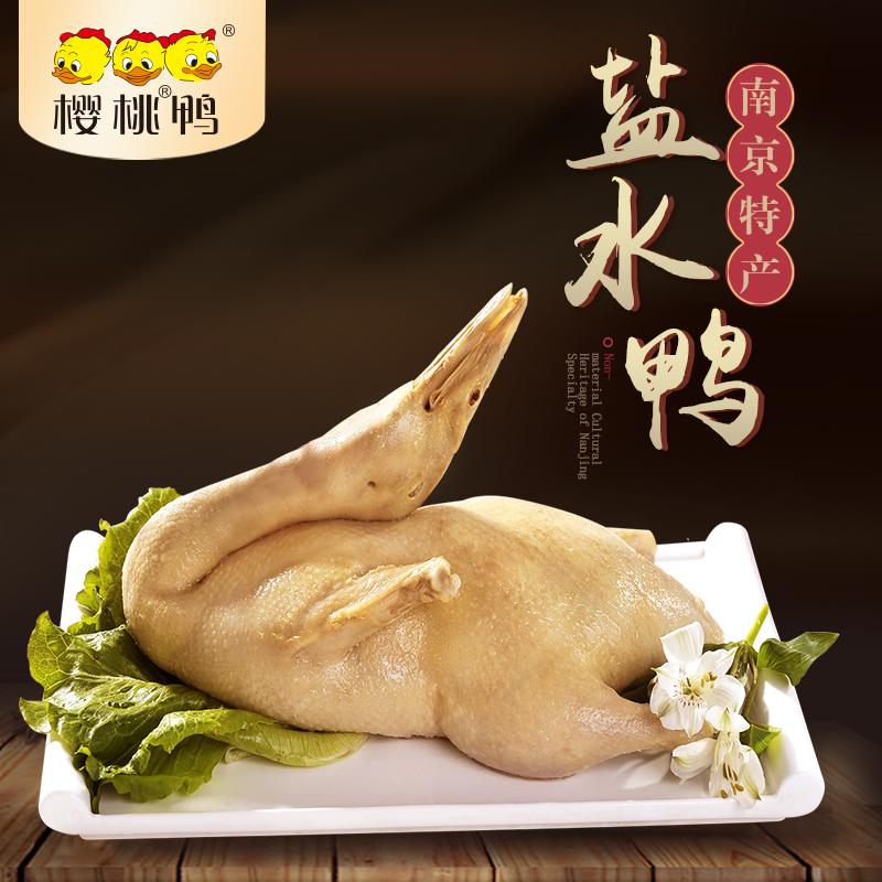 非遗传承地理标志产品 樱桃鸭 南京特产 盐水鸭 1000g 天猫优惠券折后¥29.9包邮(¥69.9-40)