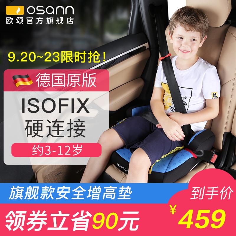 德国欧颂osann小黄人增高垫3-12岁儿童安全座椅简易汽车用isofix