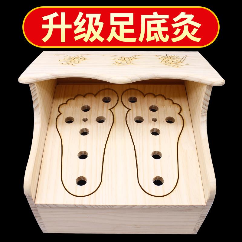 千阙 足部木制艾灸盒艾灸箱艾灸足底随身灸家用熏灸足疗器具木盒