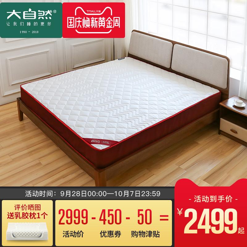 大自然枫悦 天然剑麻山棕植物睡眠棕榈防螨床垫双人喜庆红色结婚