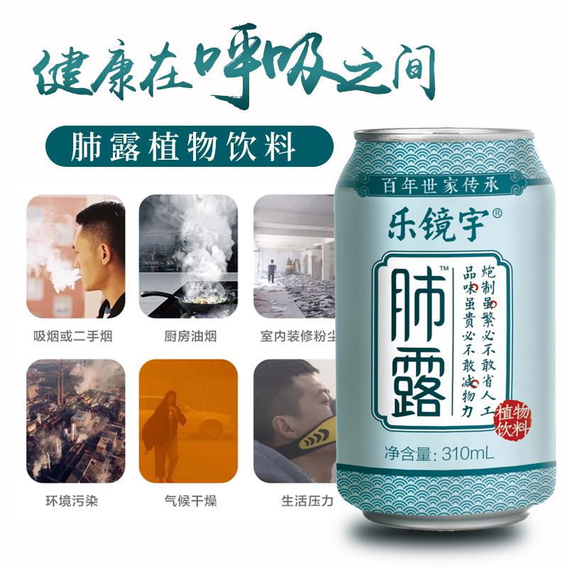 百年世家传承 乐镜宇 肺露植物饮料 310ml*24罐 双重优惠折后¥98包邮