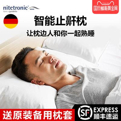 德国Nitetronic goodnite智能止鼾枕防打呼噜记忆枕头礼物促睡眠