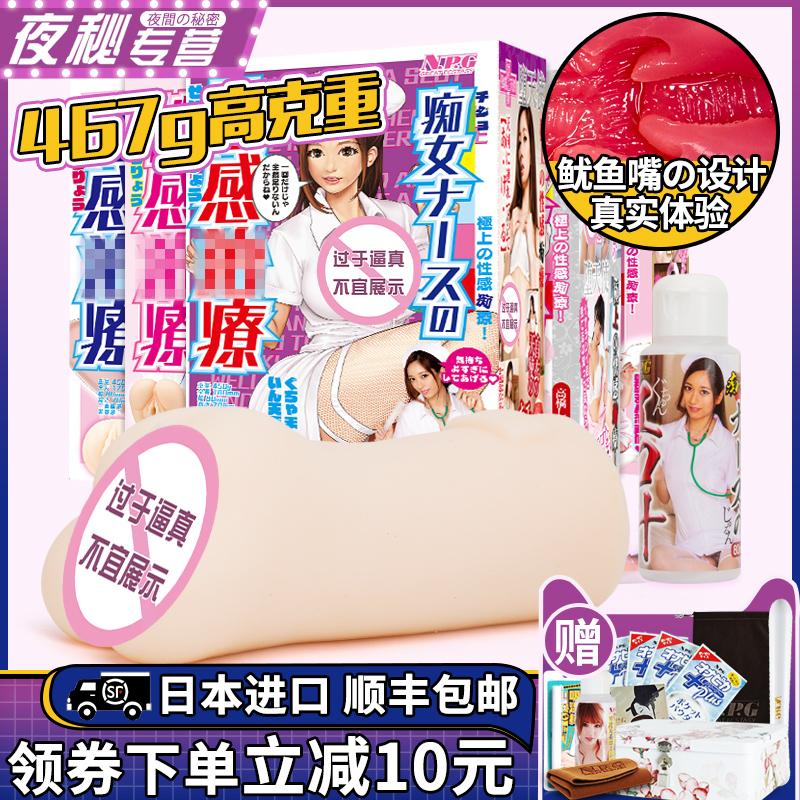 日本进口NPG动漫名器飞机杯护士诊疗男用阴臀倒模情趣自慰器撸