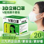 999 kn95三层立体V脸口罩50只SSLTKZ 独立包装