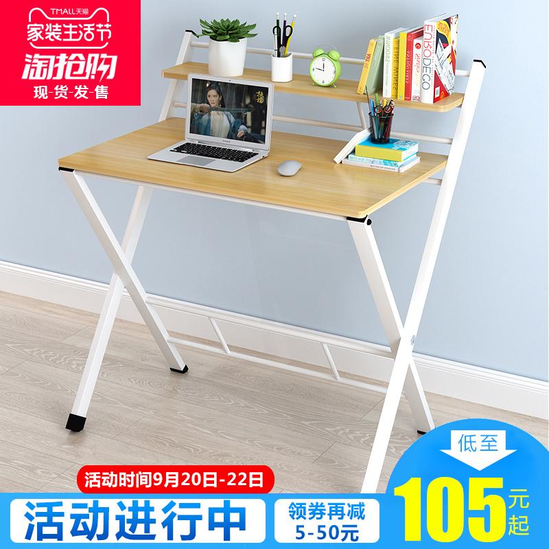 艾尚卓酷折叠电脑桌简易书桌学习写字桌简约现代台式家用办公书桌