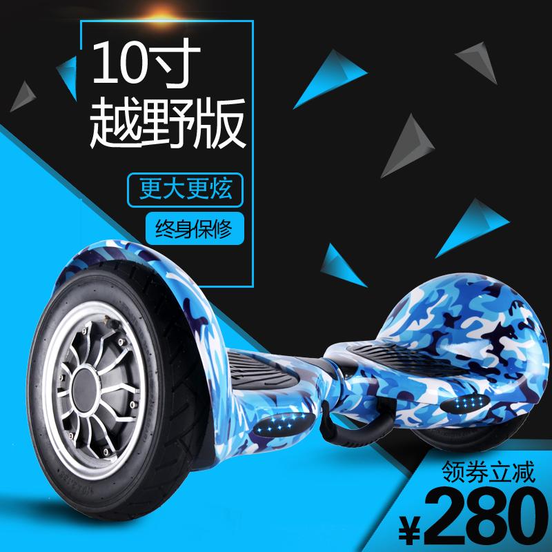 柒彩点10寸双轮智能平衡车儿童两轮电动平行体感扭扭车成人代步车