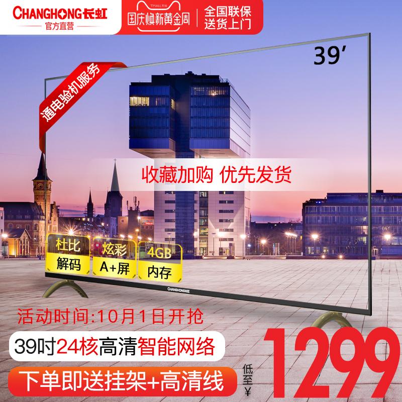 Changhong-长虹 39D3F 39吋网络智能WiFi液晶电视机40 42官方旗舰