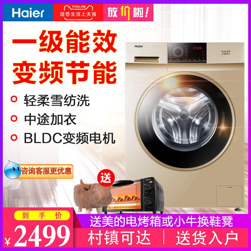 海尔G100818BG家用变频滚筒大容量10公斤全自动静音洗衣机
