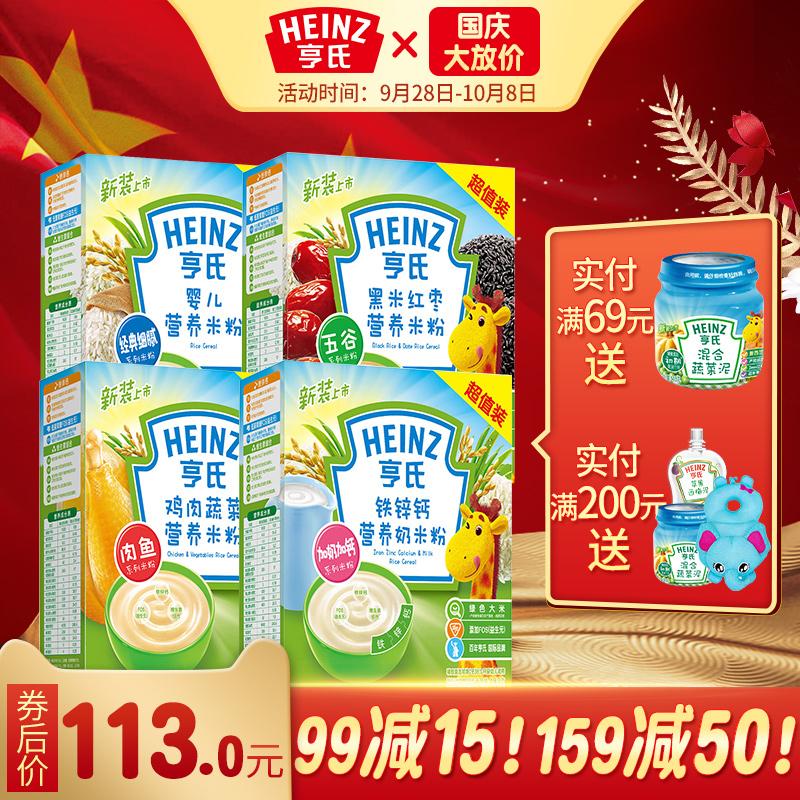 亨氏 婴儿铁锌钙营养米粉6-36个月宝宝荤素搭配辅食米糊400克4盒