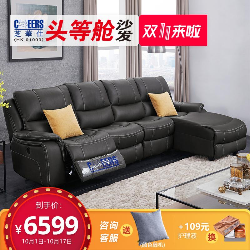 芝华仕头等舱沙发 现代简约布艺客厅中大户型整装家具组合5756