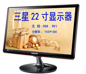包邮二手电脑液晶显示器22寸19寸17寸方宽屏三星LG HKC