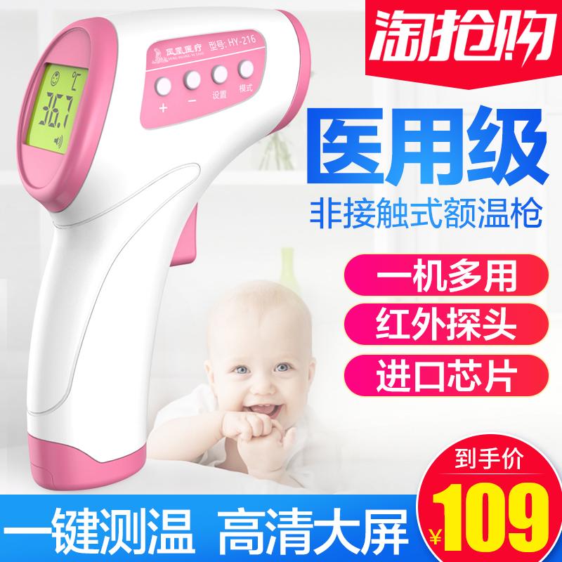 凤凰 宝宝家用医用高精准额温枪婴儿红外线电子温度体温计